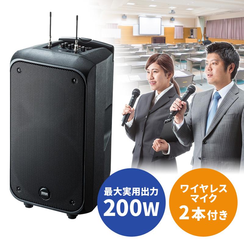 ワイヤレスマイク付き拡声器スピーカー(最大200W出力・キャスター付き) サンワダイレクト サンワサプライ MM-SPAMP8