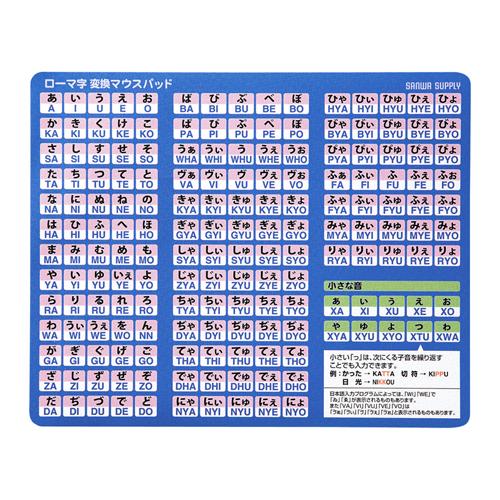 【増税前!期間限定価格】ローマ字変換マウスパッド(ブルー)