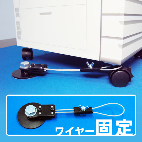 【転倒防止】リンクワイヤーストッパー MW-001 リンテック21