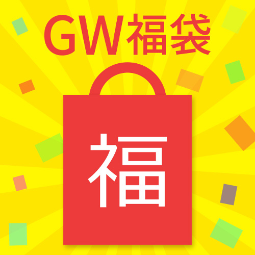 【限定300個】2018年GW福袋