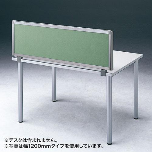 パーティション・デスクパネルシリーズ(H400×W1000・グリーン)(受注生産)