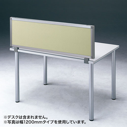 パーティション・デスクパネルシリーズ(H400×W1000・ベージュ)(受注生産)