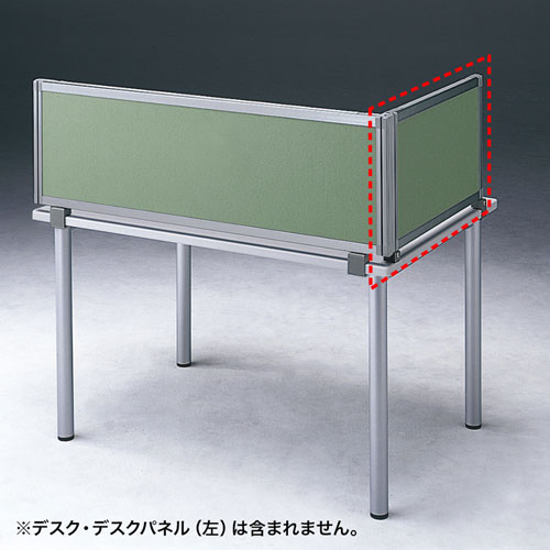 パーティション・デスクパネルシリーズ(H400×W665サイドA・グリーン)(受注生産)