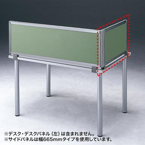パーティション・デスクパネルシリーズ(H400×W700サイドB・グリーン)(受注生産)