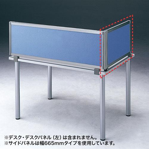 パーティション・デスクパネルシリーズ(H400×W700サイドB・ブルー)(受注生産)