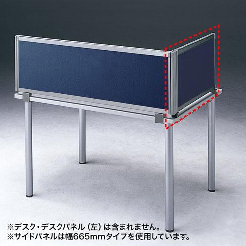 パーティション・デスクパネルシリーズ(H400×W700サイドB・ネイビー)(受注生産)