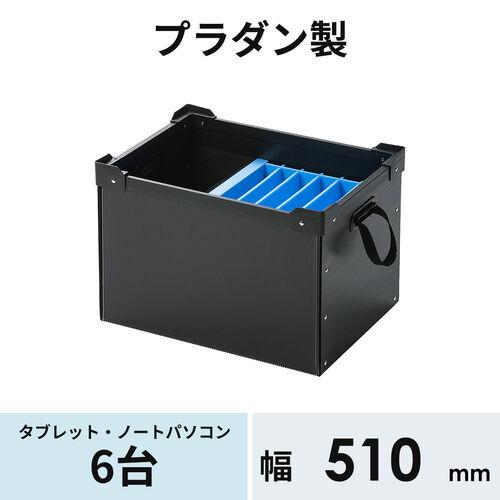 プラダン収納ケース(タブレット/ノートPC・6台収納・スリット入り)