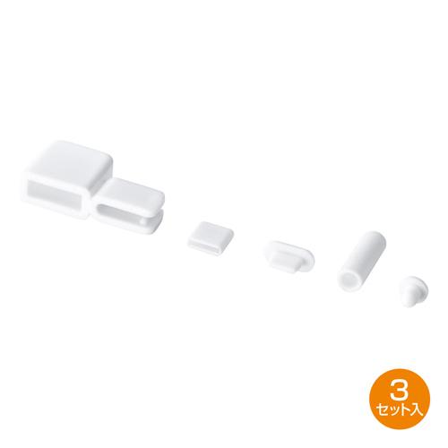 【わけあり在庫処分】Lightningコネクタカバー(イヤホンジャック・USB用カバー付き・ホワイト)