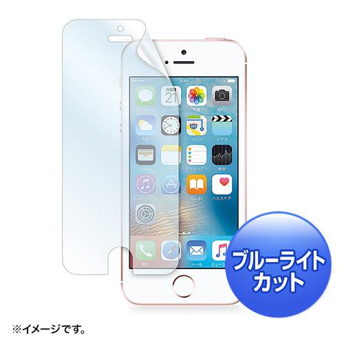 iPhone SE用フィルム(ブルーライトカット液晶保護指紋防止光沢)