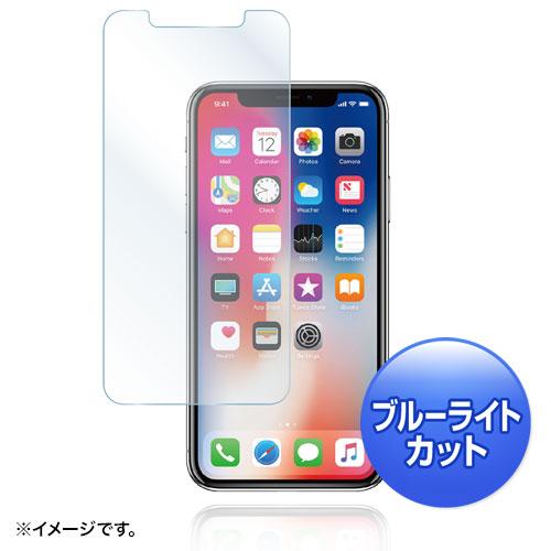 iPhone X フィルム(ブルーライトカット・指紋防止・光沢)