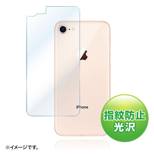iPhone 8 背面フィルム(保護・指紋防止・光沢)