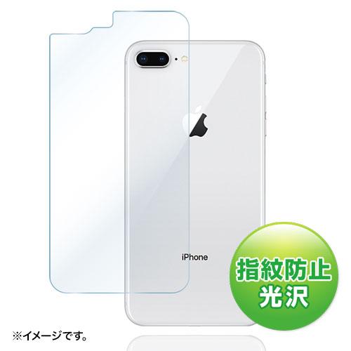iPhone 8 Plus 背面フィルム(保護・指紋防止・光沢)