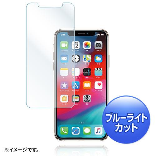 iPhone XS ブルーライトカットフィルム(液晶保護・指紋防止・光沢)