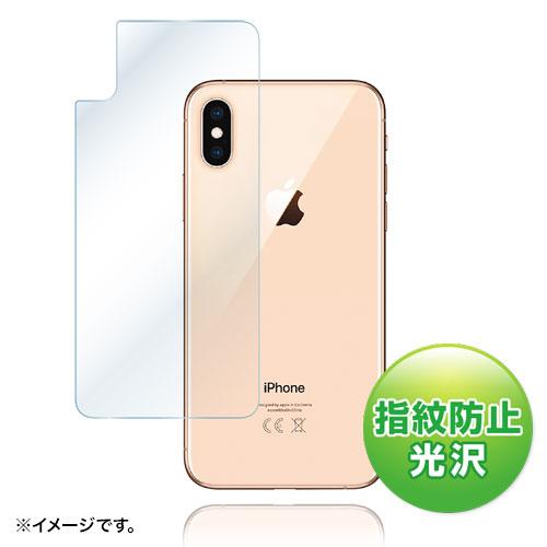 【わけあり在庫処分】Apple iPhone XS用フィルム(背面保護・指紋防止・光沢)