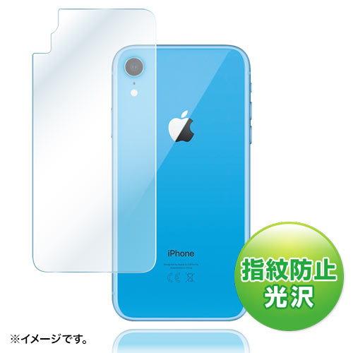 Apple iPhone XR用フィルム(背面保護・指紋防止・光沢)