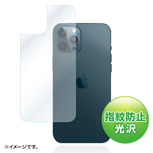 Apple iPhone 12 Pro Max用背面保護指紋防止光沢フィルム