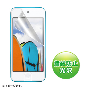 iPod touch フィルム(第5世代・液晶保護・指紋防止光沢)