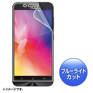 ZenFone Max ZC550KL用フィルム(ASUS・ブルーライトカット・液晶保護・指紋防止・光沢) PDA-FZFMBC