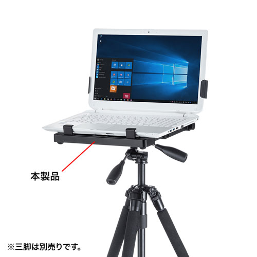 ノートパソコンテーブル(三脚取付け・ノートパソコンホルダー・1/4インチねじ(一般的な三脚ネジ)対応)
