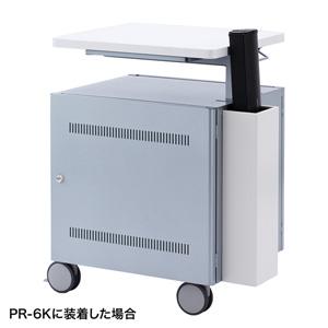 プロジェクタースクリーンホルダー(PR-7・PR-6K対応)