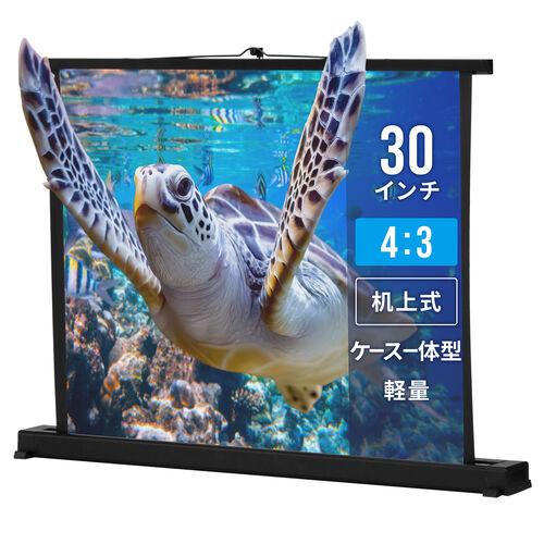 プロジェクタースクリーン(机上式・30インチ・4:3)
