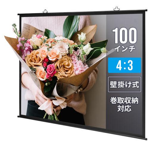 【期間限定価格】プロジェクタースクリーン壁掛け式(アスペクト比4:3・100型相当)