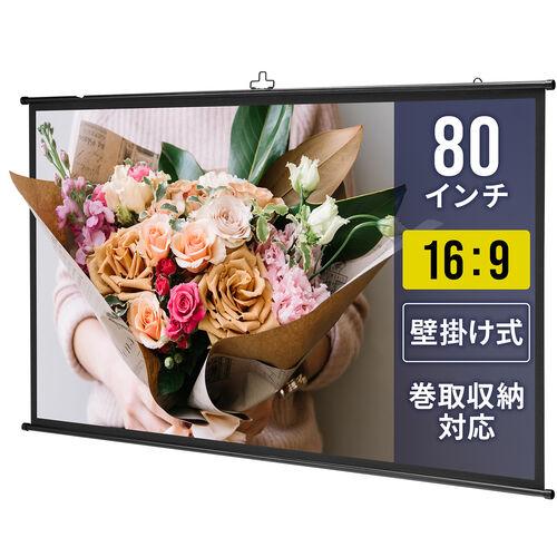 【期間限定価格】プロジェクタースクリーン壁掛け式(アスペクト比16:9・80型相当)