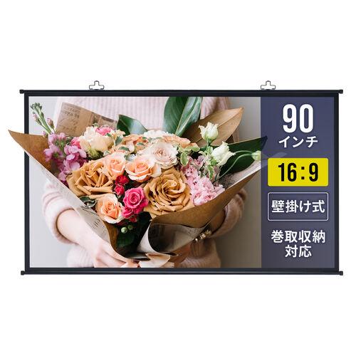 【期間限定価格】プロジェクタースクリーン壁掛け式(アスペクト比16:9・90型相当)