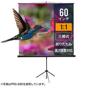 プロジェクタースクリーン(60型相当・三脚式)