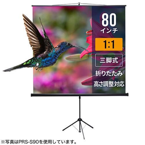 【期間限定価格】プロジェクタースクリーン(80型相当・三脚式)