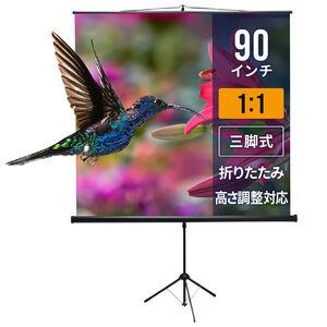 プロジェクタースクリーン(90型相当・三脚式)