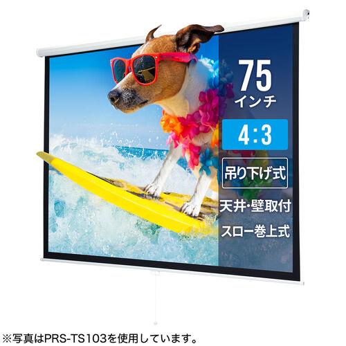【期間限定価格】プロジェクタースクリーン(75型・吊り下げ式)