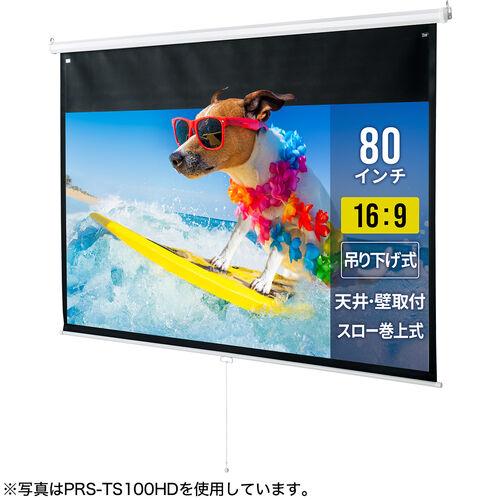 プロジェクタースクリーン(80型・吊り下げ式)
