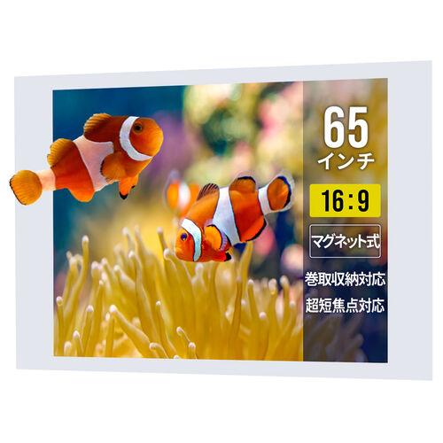 【オフィスアイテムセール】プロジェクタースクリーン(80インチ相当・マグネット式)