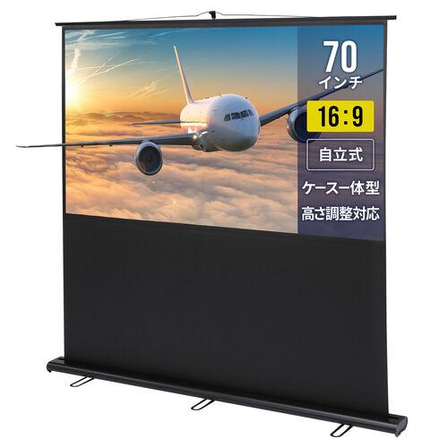 【期間限定価格】プロジェクタースクリーン(70型相当・床置き式・アスペクト比16:9)
