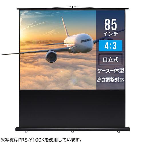 プロジェクタースクリーン(床置き式・85インチ・4:3)