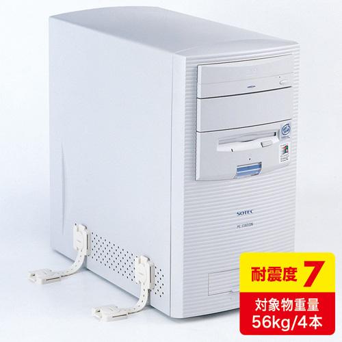 【期間限定価格】【家具転倒防止】耐震ストッパーI型(4本入り) リンテック21 LS-284