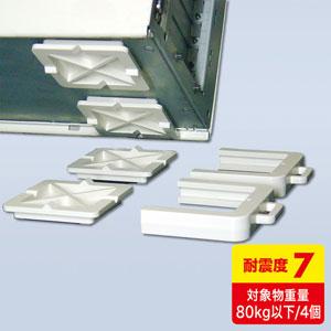【クリックでお店のこの商品のページへ】耐震用固定フット(小) QL-57