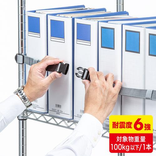 落下防止ベルト(書棚・オープン棚・120�p・地震対策・耐震・簡単)