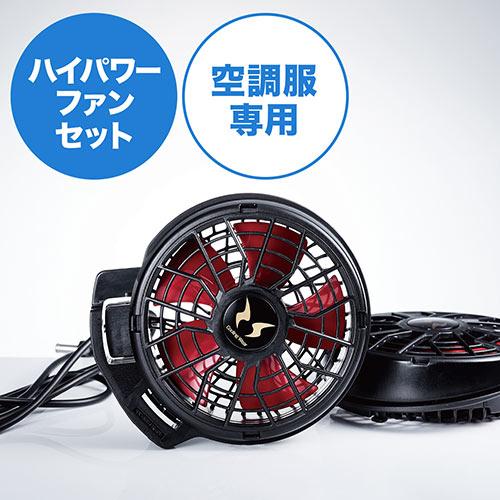 空調風神服専用ハイパワーファンセット(2個セット・2020年モデル)
