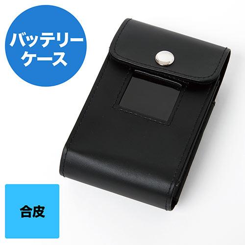 空調風神服RD9870J専用バッテリーケース(合皮)