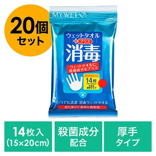 消毒ウェットタオル(ウェットティッシュ・殺菌・無香料・厚手タイプ・持ち運び・20個セット)