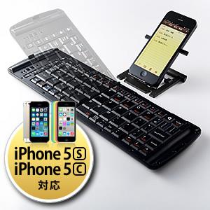【クリックでお店のこの商品のページへ】【わけあり在庫処分】 折りたたみ式Bluetoothキーボード(iPhone4s・新しいiPad・スマートフォン対応) SKB-BT12BK