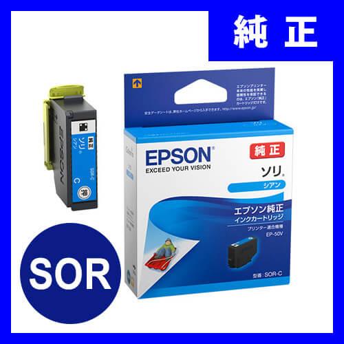 SOR-C  エプソンインクカートリッジ シアン