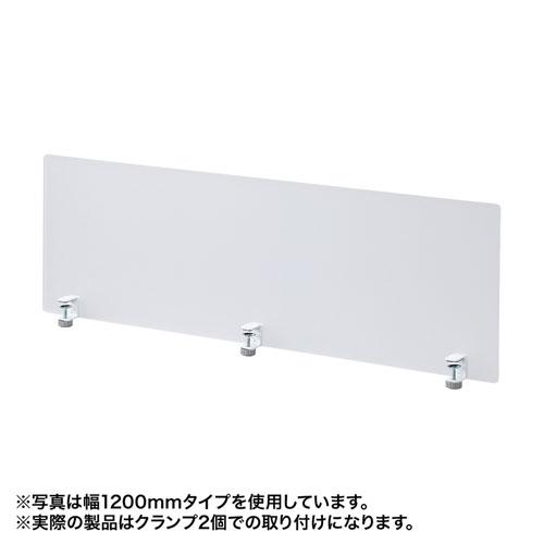 デスクトップパネル(クランプ式・W800×D55×H410mm)