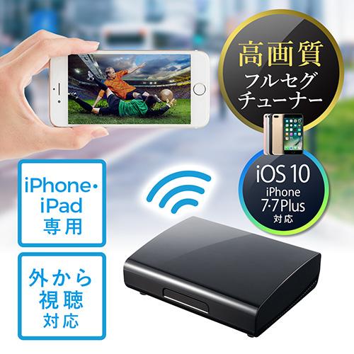iPhone・iPad専用テレビチューナー(フルセグ・地デジ・高画質・無線・WiFi/LTE/4G対応)