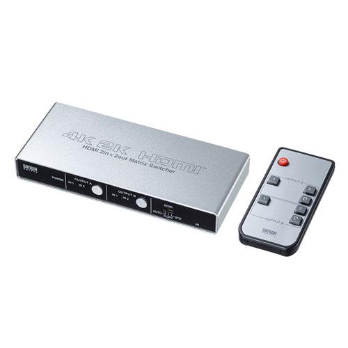 【期間限定価格】HDMI切替器(2入力2出力・4K60Hz・HDCP対応・マトリックス・アナログ/光デジタル音声出力)