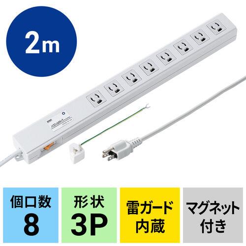 電源タップ(3P・8個口・2m・ノイズフィルタ・一括集中スイッチ付)