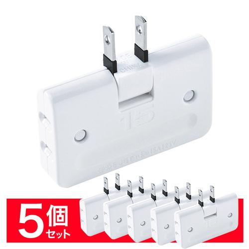 トリプルタップ(平型・2P・3個口・ホワイト)(5個セット)