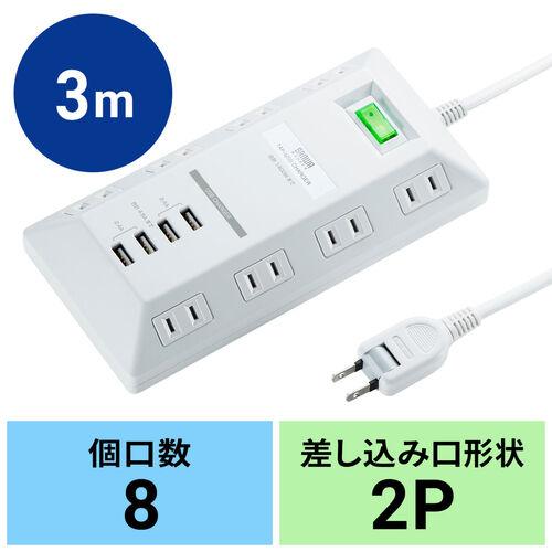 USB充電ポート付きタップ 平型